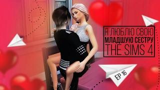 [TS4] Я люблю свою младшую сестру - серия #16 День Святого Валентина