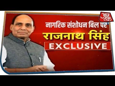 नागरिकता संशोधन बिल 2019 पर रक्षामंत्री Rajnath Singh से Rahul Kanwal के तीखे सवाल