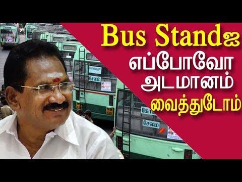 sellur raju on bus stands mortgaged issue |sellur raju today |tamil news|tamil news today|redpix