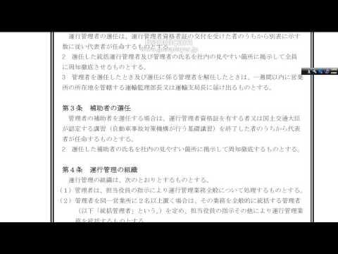 運行管理規程1 寺子屋塾運行管理者