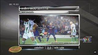 ชุดขาวยัน 10 คนทุบลาคอรุนญา 3-0 บาร์ซาชนะเรอัล เบติส 2-0