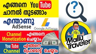 How to start youtube channel , Malayalam review,
