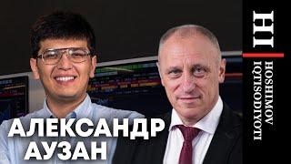 Зачем нужно государство Александр Аузан декан экономического факультета МГУ