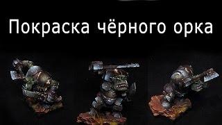 Как покрасить Чёрного орка (Warhammer FB)(Первая часть гайда по покраске фбшного чорка. Как сделать игровушный НММ? Чем кроме названия хороша краска..., 2013-11-10T09:32:36.000Z)