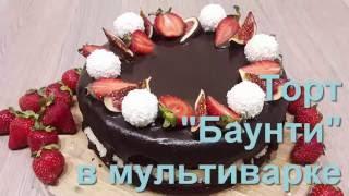 #Торт Баунти в #мультиварке. Шоколадно-кокосовый восторг!/ The Bounty cake in a multi cooker