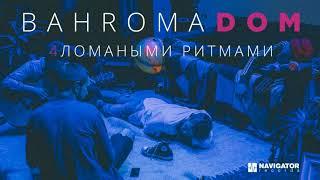 Bahroma - Дом - Ломаными ритмами (Audio)