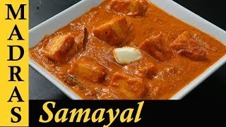 Paneer Butter Masala Recipe in Tamil | Paneer Masala Recipe in Tamil | Paneer Gravy Recipe in Tamil