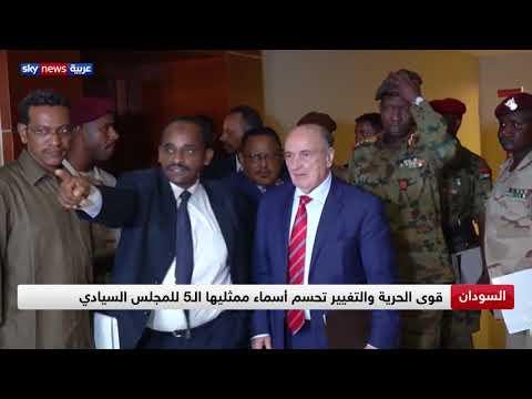 قويى الحرية و التغيير تحم أسماء ممثليها ال5 للمجلس السيادي  - نشر قبل 3 ساعة