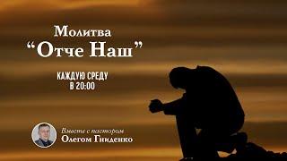 Отче наш 2 тема Сущий на Небесах