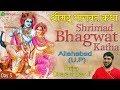 Pujya Dharam Dev Ji | Bhagwat Katha | Day-3 | Allahabad | U.P