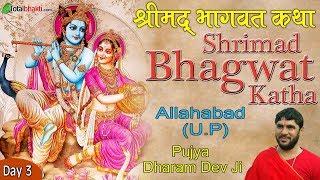 pujya dharam dev ji bhagwat katha day 3 allahabad up