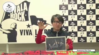 VIVA LA ROCK 2016 アーティスト紹介VTR(Awesome City Club)