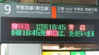 L特急 カシオペア紀行青森行き接近放送 EF81‐95+E26系大宮駅発車