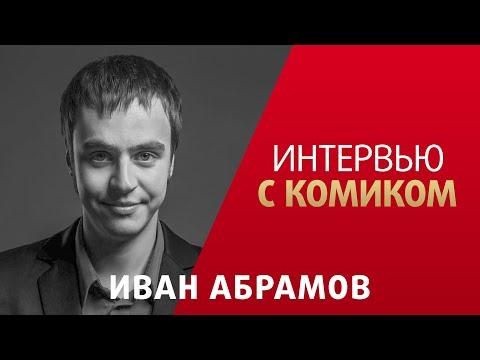 Интервью с комиком: Иван Абрамов.