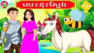 រឿងនិទាន សេះដុះស្នែង |Khmer Cartoon|Tokata Khmer|Khmer Cartoon Tale