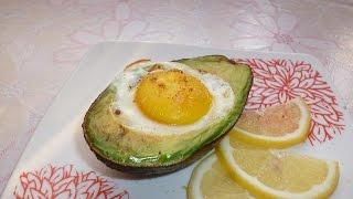 Яичница в авокадо. ОТЛИЧНЫЙ ЗАВТРАК!