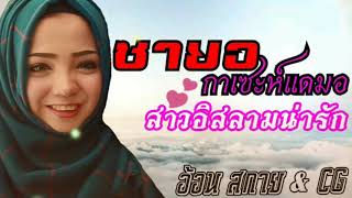 """""""ซายอกาเซะห์แดมอ -สาวอิสลามน่ารัก ฟังกันเพราะๆ"""