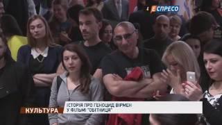 """В Киеве состоялась премьера фильма """"Обещание"""""""
