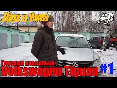 Volkswagen Tiguan глазами владельца