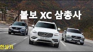 [아무말대잔치]볼보 XC90, XC60, XC40 모듬 시승 Feat.박기돈, 김송은 - 2018.10.24