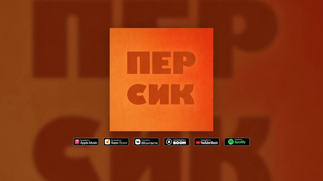 Download Nurik Smit - Персик
