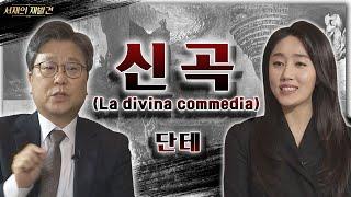서재의 재발견 3회 단테의 '신곡'  중…