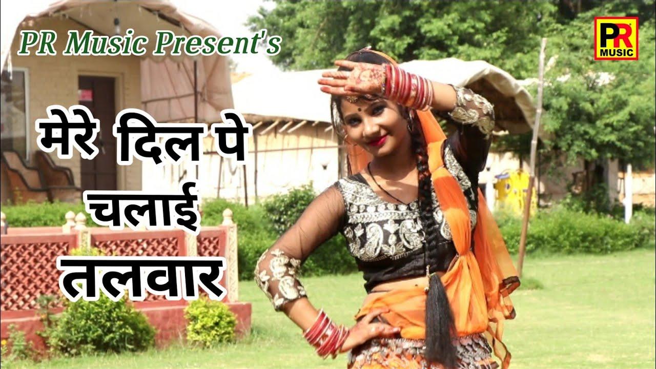 Sad Song Bhupendra khatana | मेरे दिल पे चलाई तलवार भायेली | Superhit Dhamaka 2020 | #PR_Music