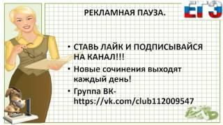 ЕГЭ 2016  Русский язык  План сочинения  Как написать сочинение!