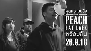 TEASER พูดความจริง feat. PEACH EAT LAEK - BEMINOR [Official Cover]