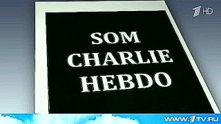 В Париже проходит марш в память о жертвах теракта.
