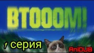 Взрыв! || Btooom! 1 сезон 1 серия на русском (дубляж) {AniDUB}