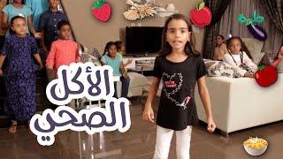 أناشيد الأطفال | الأكل الصحي