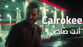 Cairokee - Enta Sahby - Official Music Video   كايروكي - انت صاحبي