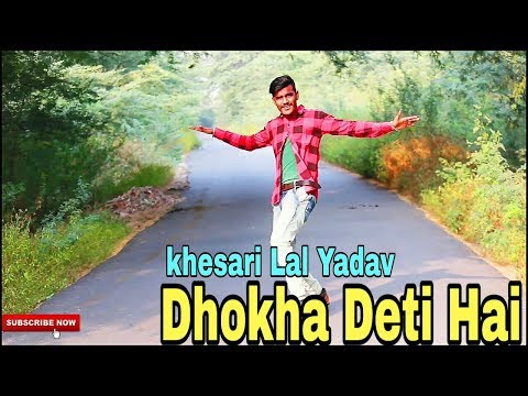 100 Me Se 90 Ko Dhokha Deti Hai Khesari लाल यादव / Akshara सिंह Hit Song 2018
