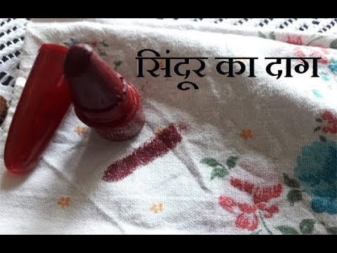 सिंदूर का दाग कैसे हटाए ,How to remove sindoor stain from clothes, how to remove stain from clothes