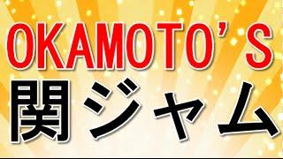 関ジャム完全燃showゲストはOKAMOTO'S!関ジャニ提供曲を披露! 関ジャ...
