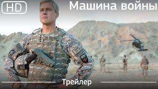 Машина войны (War Machine) 2017. Трейлер [1080р]