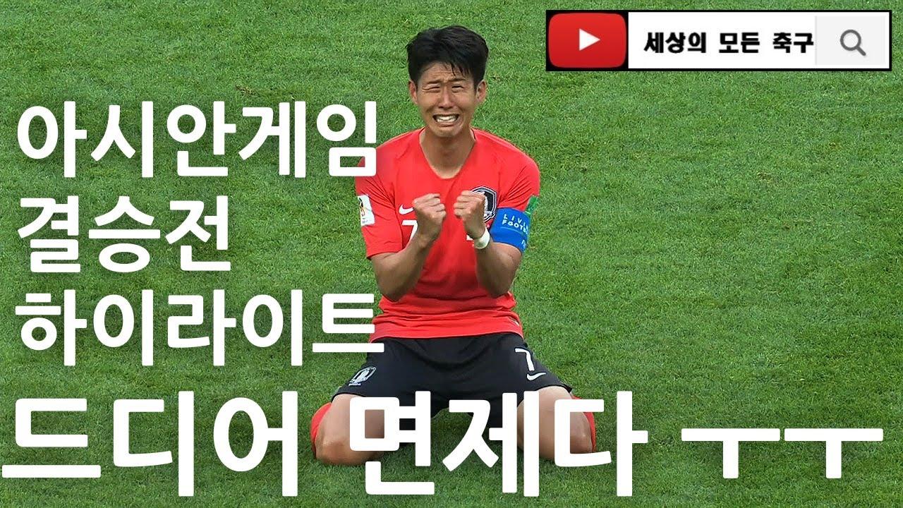 손흥민 행복 지수 200% 군대 면제 경기 한국 vs 일본 아시안 게임 ...