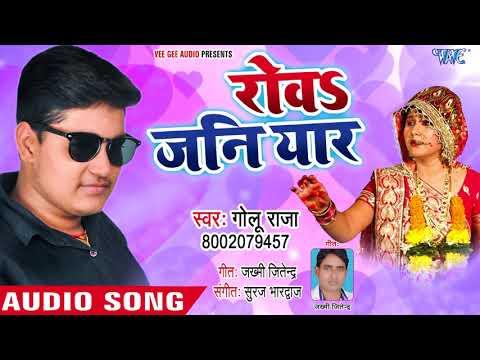 #आ गया (Golu Raja) का सुपरहिट नया गाना 2018 - Rowa Jani Yaar - Superhit Bhojpuri Hit Songs