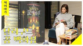 [책 이야기]'달라구트 꿈 백화점' 책 에세이_책추천 …