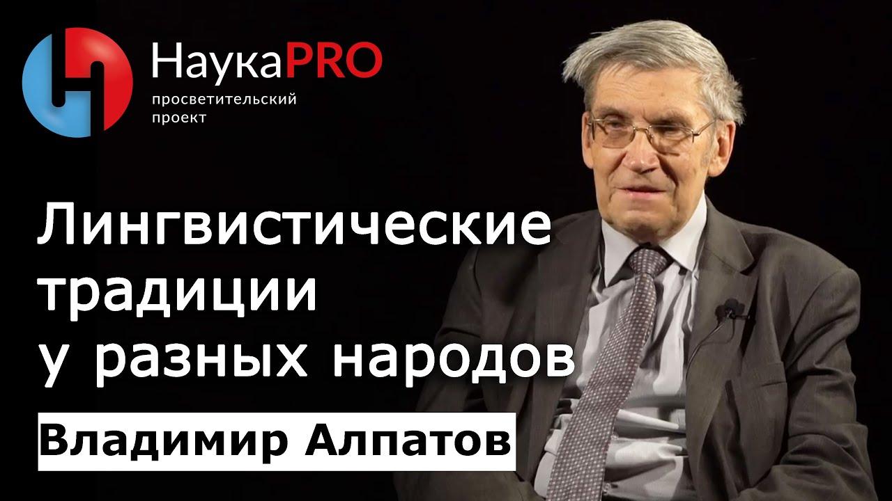 Владимир Алпатов - Лингвистические традиции у разных народов