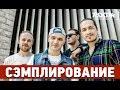 Сэмплирование Создание минуса Каста Ревность Ivan Reverse Room RecordZ mp3