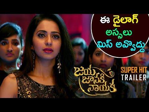 ఈ డైలాగ్ ఎవ్వరూ మిస్ అవ్వొద్దు     Jaya Janaki Nayaka Superhit Trailers 2017 - Latest Telugu Movie