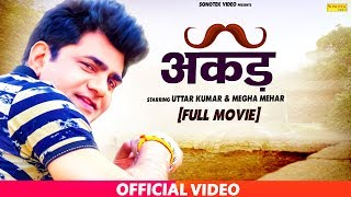 Repeat youtube video Akad | अकड़ | Uttar Kuma, Megha Mehar | Hindi Full Movies