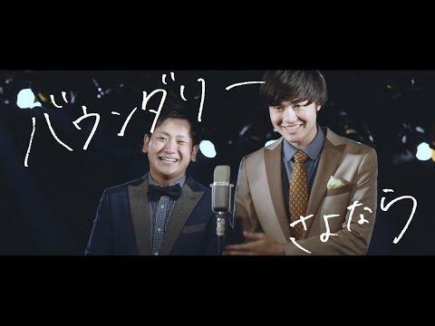 バウンダリー「さよなら」Music Video