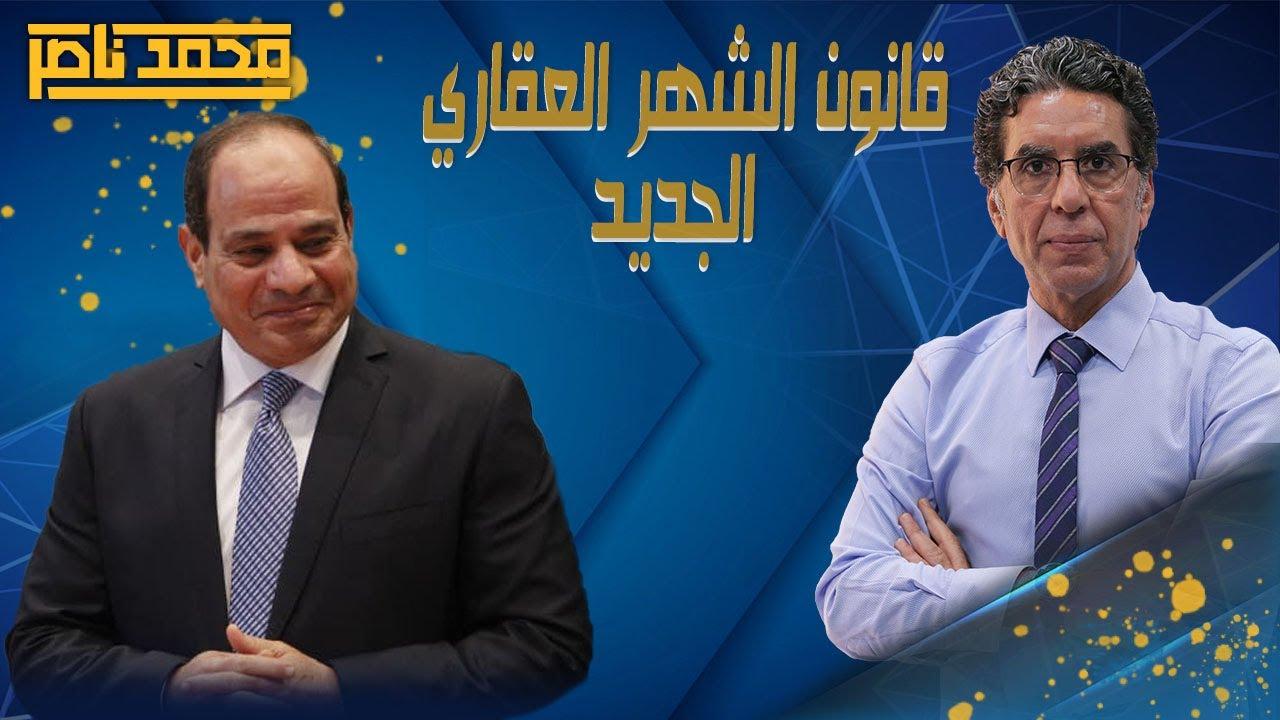 تأثير قانون الشهر العقاري الجديد على سوق المقاولات.. شاهد مع ناصر وضيفه إبراهيم الطاهر