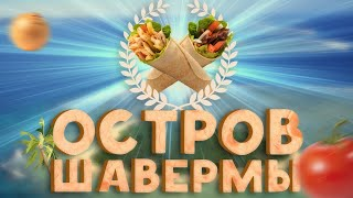 ОСТРОВ ШАВЕРМЫ