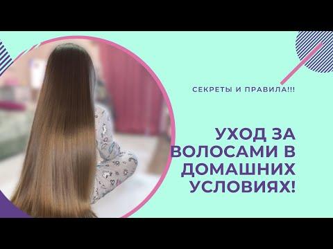 Как ухаживать за длинными волосами в домашних условиях