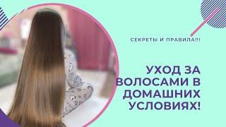 Уход за волосами Как отрастить красивые и здоровые волосы