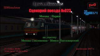 ZDSimulator - Сценарий скорого международного поезда №023 - по участку Москва - Минск